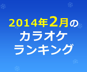 2014_02_rank