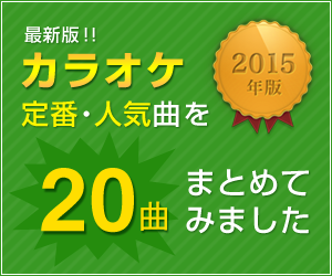 karaoke_banner